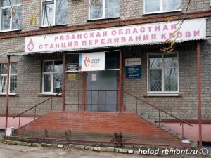 Рязанская областная станция переливания крови